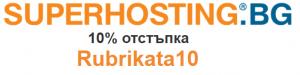 Промо код за Суперхостинг - Rubrikata10