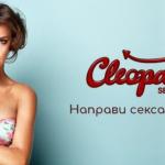 Какво са добавките за сексуална мощ, споделят от Cleopatra